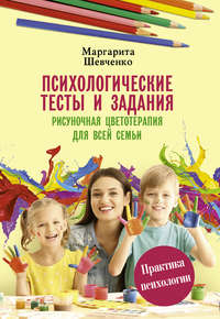 Купить книгу Психологические тесты и задания. Рисуночная цветотерапия для всей семьи, автора Маргариты Шевченко