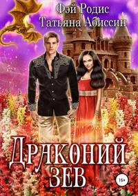 Купить книгу Драконий зев, автора Фэя Родис