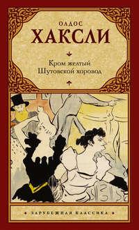 Купить книгу Кром желтый. Шутовской хоровод (сборник), автора Олдоса Хаксли