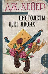 Купить книгу Пистолеты для двоих (сборник), автора Джорджетт Хейер
