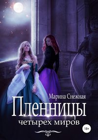 Купить книгу Пленницы Четырех Миров, автора Марины Александровны Снежной