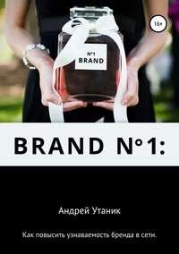 Купить книгу Как повысить узнаваемость бренда в сети, автора Андрея Утаника