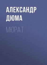 Купить книгу Мюрат, автора Александра Дюма