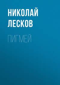 Купить книгу Пигмей, автора Н. С. Лескова