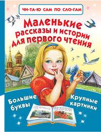 Купить книгу Маленькие рассказы и истории для первого чтения (сборник), автора Виктора Драгунского