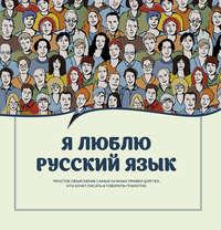 Купить книгу Я люблю русский язык!, автора