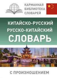 Купить книгу Китайско-русский русско-китайский словарь с произношением, автора