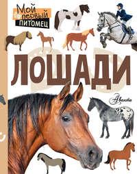 Купить книгу Лошади, автора