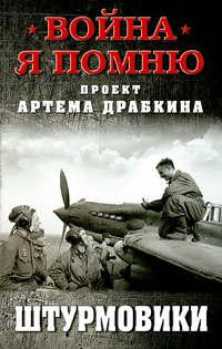 Купить книгу Штурмовики, автора Сборника