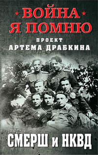Купить книгу СМЕРШ и НКВД, автора Сборника