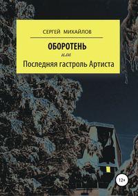Купить книгу Оборотень, или Последняя гастроль Артиста, автора Сергея Михайлова