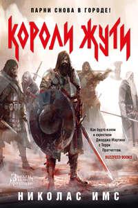 Купить книгу Короли Жути, автора Николаса Имса