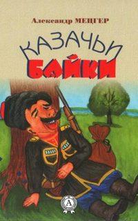 Купить книгу Казачьи байки, автора Александра Мецгера