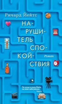 Купить книгу Нарушитель спокойствия, автора Ричарда Йейтса