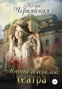 Купить книгу Тайны погорелого театра, автора Юлии Вячеславовны Чернявской