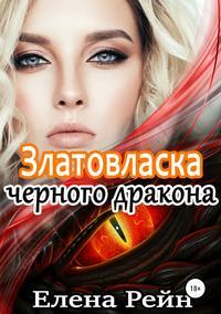 Купить книгу Златовласка черного дракона, автора Елены Рейн