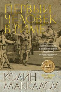 Книга Первый человек в Риме