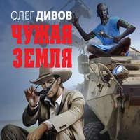Купить книгу Чужая Земля, автора Олега Дивова