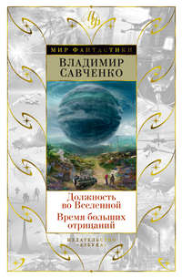 Купить книгу Должность во Вселенной. Время больших отрицаний (сборник), автора Владимира Савченко