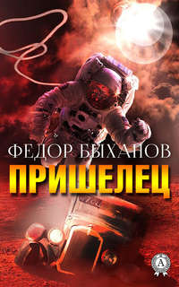 Купить книгу Пришелец, автора Фёдора Быханова