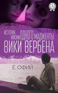 Купить книгу История жизни одного мадженты Вики Вербена, автора Е.  Офия