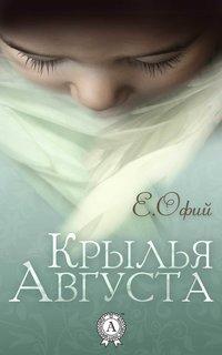 Купить книгу Крылья Августа, автора Е.  Офия