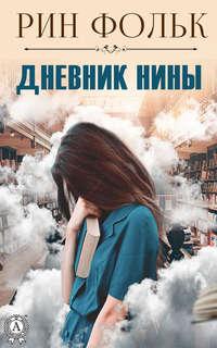 Купить книгу Дневник Нины, автора Рина Фолька