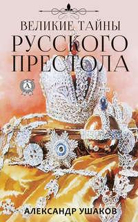 Купить книгу Великие тайны русского престола, автора Александра Ушакова