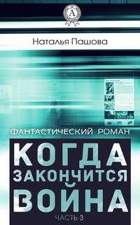 Купить книгу Когда закончится война, автора Натальи Пашовой