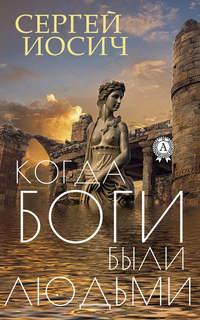 Купить книгу Когда боги были людьми, автора Сергея Иосича