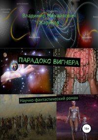Купить книгу Парадокс Вигнера, автора Владимира Михайловича Жарикова