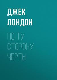 Купить книгу По ту сторону черты, автора Джека Лондона