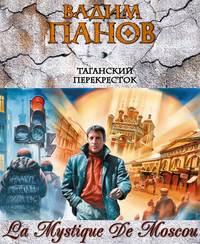 Купить книгу Таганский перекресток (сборник), автора Вадима Панова