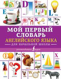 Купить книгу Мой первый словарь английского языка. Для начальной школы, автора