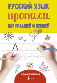 Купить книгу Русский язык. Прописи для правшей и левшей, автора