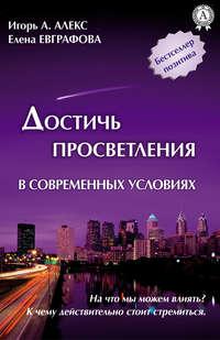 Купить книгу Достичь просветления в современных условиях