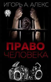 Купить книгу Право человека