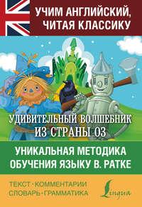 Купить книгу Удивительный волшебник из страны Оз. Уникальная методика обучения языку В. Ратке, автора