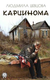 Купить книгу Карцинома