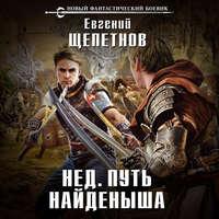 Купить книгу Путь Найденыша, автора Евгения Щепетнова