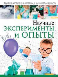 Купить книгу Научные эксперименты и опыты, автора Любови Вайткене