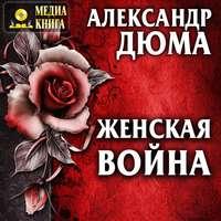 Купить книгу Женская война, автора Александра Дюма
