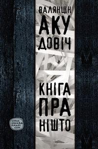 Купить книгу Кніга пра Нішто (зборнік), автора