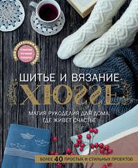 Купить книгу Шитье и вязание ХЮГГЕ. Магия рукоделия для дома, где живет счастье, автора