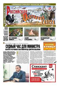 Купить книгу Российская Охотничья Газета 23-2018, автора