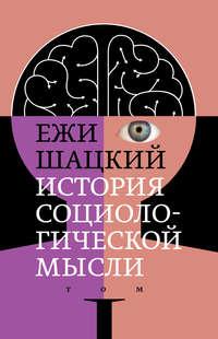 Купить книгу История социологической мысли. Том 1, автора Ежи Шацкого