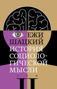 Купить книгу История социологической мысли. Том 2, автора Ежи Шацкого