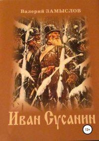 Купить книгу Иван Сусанин, автора Валерия Александровича Замыслова