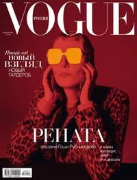 Купить книгу Vogue 12-2018, автора