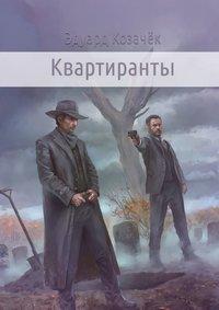 Купить книгу Квартиранты, автора Эдуарда Козачка